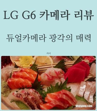 LG G6 카메라 후기, 뭐가 매력일까?
