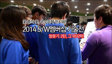 꽃 중의 꽃, 우수과제 전시회! 2014 S/W멤버십 기술전 방문기 2탄