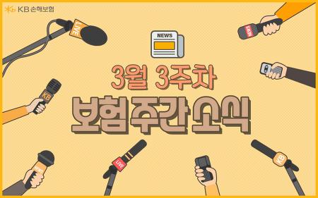 [주간 보험 소식] 3월 3주차