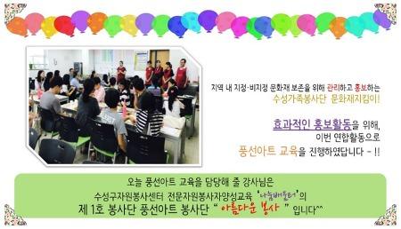 수성가족봉사단 문화재지킴이 8월 연합활동(풍선아트)