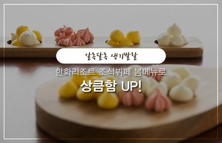 알록달록 생기발랄, 한화리조트 조식뷔페 봄메뉴로 상큼함 UP!