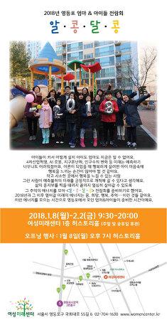 [전시안내]2018년 영등포 엄마&아이들 전람회