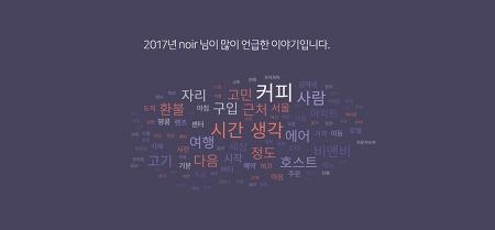 2017 블로그 결산.