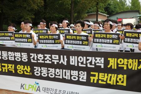 간무협, '간무사 비인간적 계약해지 비정규직 양산 강동경희대병원 규탄대회' 개최