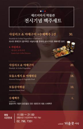 <예르미타시 박물관展> 기념 맥주세트