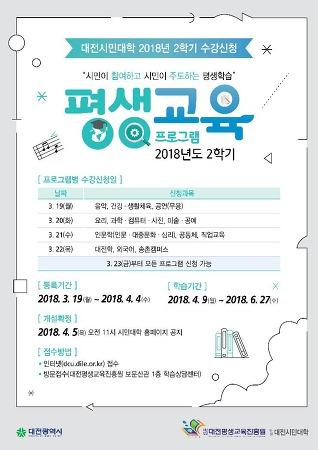대전시민대학 2018년 2학기 수강신청 방법, 신청과목은?