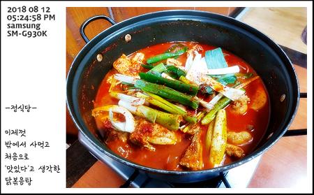 정식당 2호점 - 닭볶음탕 小 + 공기밥