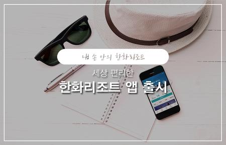 내 손 안의 한화리조트 세상 편리한 한화리조트 앱 출시