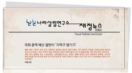 [18.02]국회 증액 예산 절반이 '지역구 챙기기'