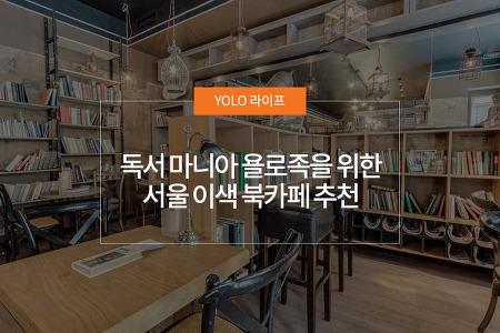 독서 마니아 욜로족을 위한 서울 이색 북카페 추천