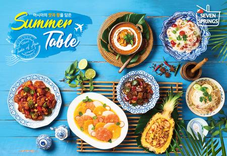 아시아의 맛과 향을 담은 Summer Table! 세븐스프링스, 여름 입맛 살리는 신메뉴 18종 출시