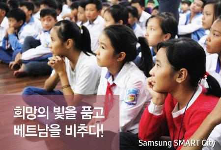 희망의 빛을 품고 베트남을 비추다! 글로벌 핸즈온 봉사활동