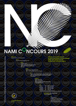 [남이섬 / 공모전] NAMI CONCOURS 2019