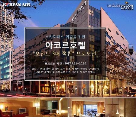 SKYPASS 회원을 위한 아코르 호텔 보너스 포인트 프로모션