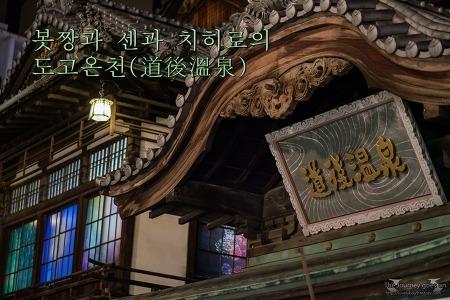 [마쓰야마] 봇짱 그리고 센과 치히로의 도고온천