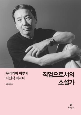 무라카미 하루키의 '직업으로서의 소설가'를 읽다가 운동을 생각하다.