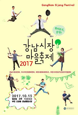 2017 강남시장마을축제!!