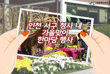 인천 서구 청사 내 가을맞이 한마당 행사 개최