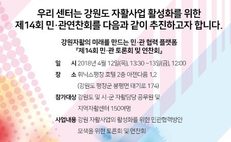 【공지】강원도광역자활센터 2018년도 제14회 민관연찬회 개최