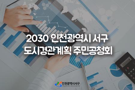 인천 서구, 도시경관계획 주민공청회 진행안내