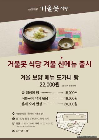 몸보신에는 <거울못식당>?!