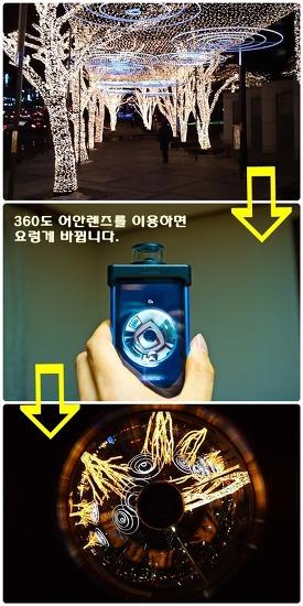 어안렌즈로 멋진 야경찍기-! 360도 어안렌즈 촬영이 가능한 소니블로기터치를 이용했어요^^