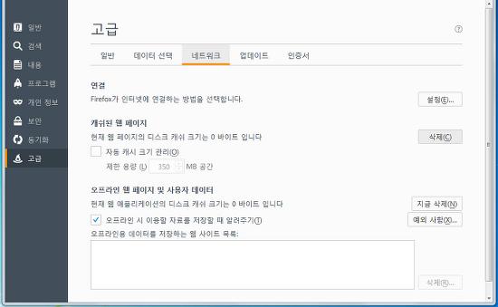 파이어폭스 임시인터넷파일 삭제
