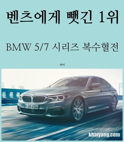 벤츠에 뺏긴 1위, BMW 신형 5시리즈, 7시리즈로 복수혈전