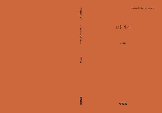 13월의 시(이상규 시집, 작가와비평 발행)