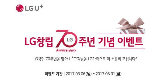 유플러스 멤버십 할인과 패밀리샵 특가 기획전 챙겨볼 LG창립 70주년 이벤트