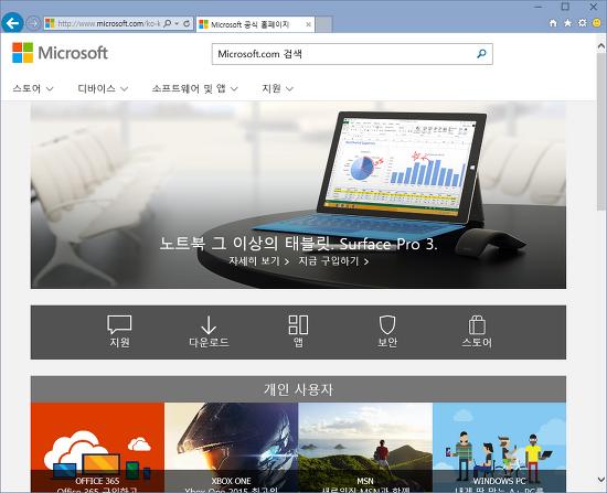 Microsoft.com 홈페이지가 새 단장했습니다