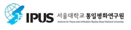 서울대학교 통일평화연구원 주최, 제16기 통일아카데미를 소개합니다!