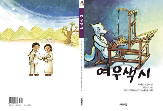 여우색시(어린이 다문화동화/ 이명현 박민아 지음/ 양은정 그림/ 작가와비평 발행)
