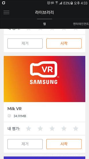 Milk VR (밀크VR) 설치 방법 (부제: 휴대폰 VPN 우회하기)