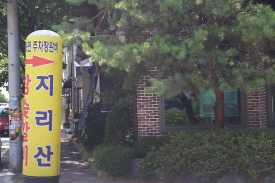 전주시 송천동 맛집 고기가 맛있는집 지리산참숯갈비