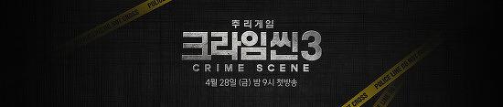 [tv이야기] 크라임씬 시즌3 출연진이 결정됐네요