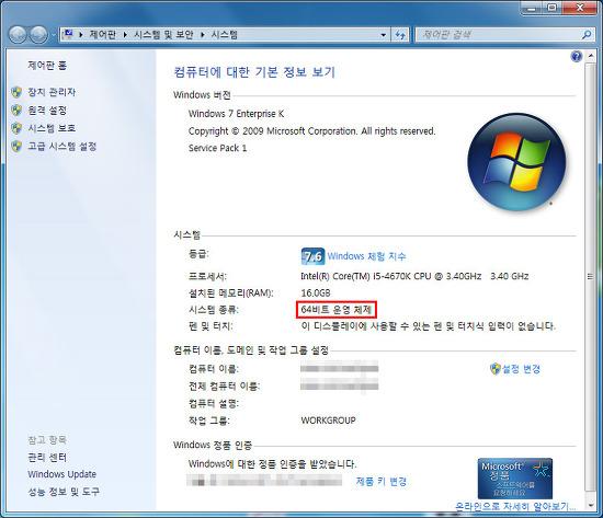 윈도우7 업데이트시 무한로딩 해결 방법