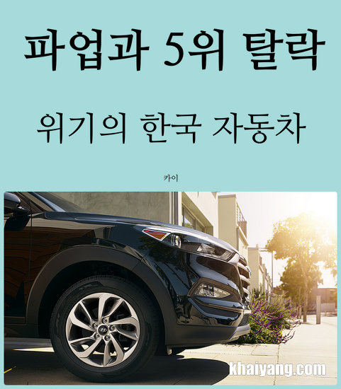 현대차 파업과 5위 탈락, 위기의 한국 자동차 현주소