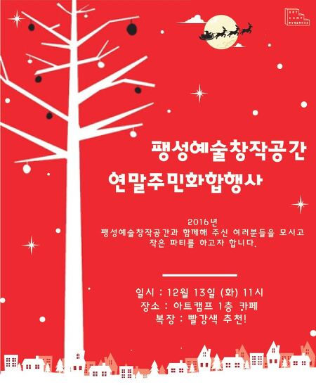 아트캠프 연말주민화합행사에 초대합니다^^