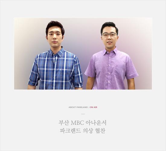 [파크랜드 의상 협찬]부산 MBC 김진웅, 김동현 아나운서 셔츠 협찬