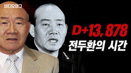 5.18 광주 민주화운동 이후 13,878일… '전두환의 시간'