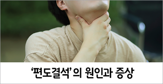 내 목에 돌이?… 편도결석의 원인과 증상
