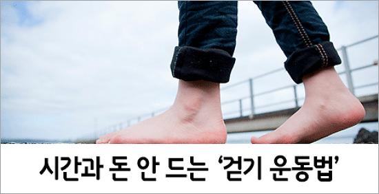 종일 앉아 있는 사람에게 좋은 걷기 운동법