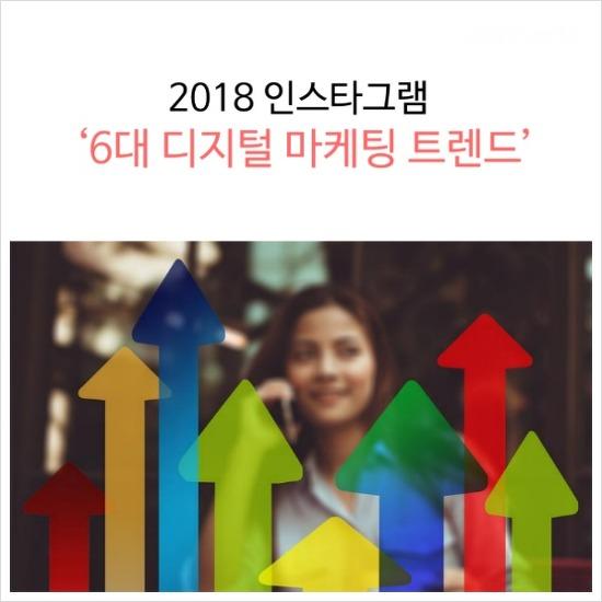[카드 뉴스] 2018 인스타그램 '6대 디지털 마케..