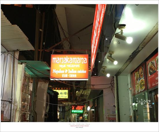 홍콩여행 - 홍콩 맛집 Manakamana Nepali Restaurant