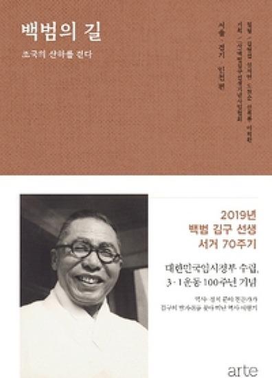 [2018-06-29 책 소개 기사모음 : 백범의 길/백범 묻다, 김구 답하다]