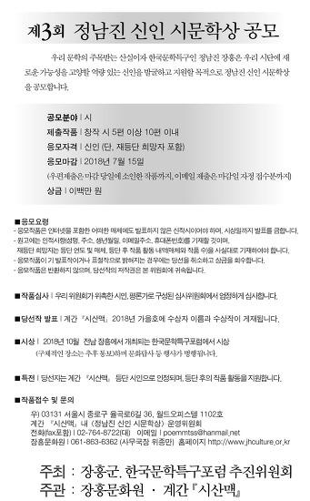 [공지]제8회 한국문학특구포럼 '제3회 정남진신인시문학상' 공모