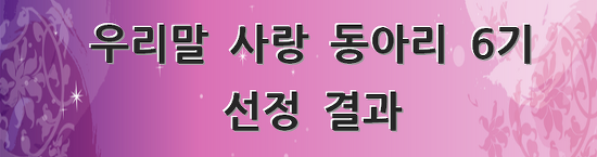 [발표] 우리말 사랑 동아리 6기 선정 결과