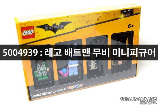 레고 5004939 : 레고 배트맨 무비 미니피규어