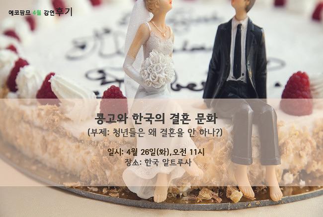 [2016_4월 강연후기] 콩고와 한국의 결혼문화